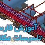 آموزش نقشهکشی تاسیسات مکانیکی ساختمان